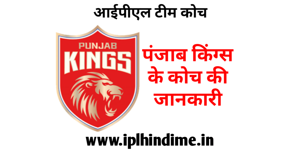 पंजाब किंग्स आईपीएल टीम का कोच कौन है