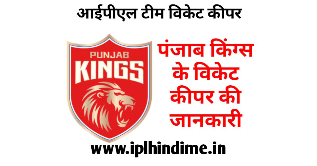 पंजाब किंग्स आईपीएल टीम का विकेट कीपर कौन है