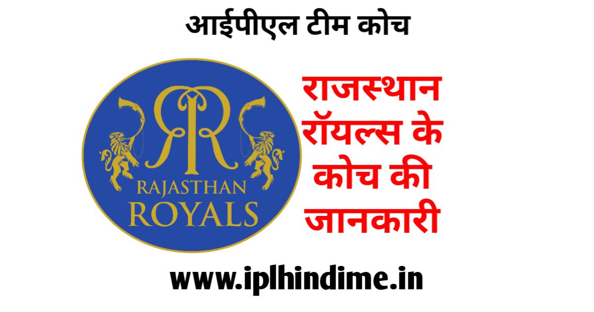 राजस्थान रॉयल्स आईपीएल टीम का कोच कौन है