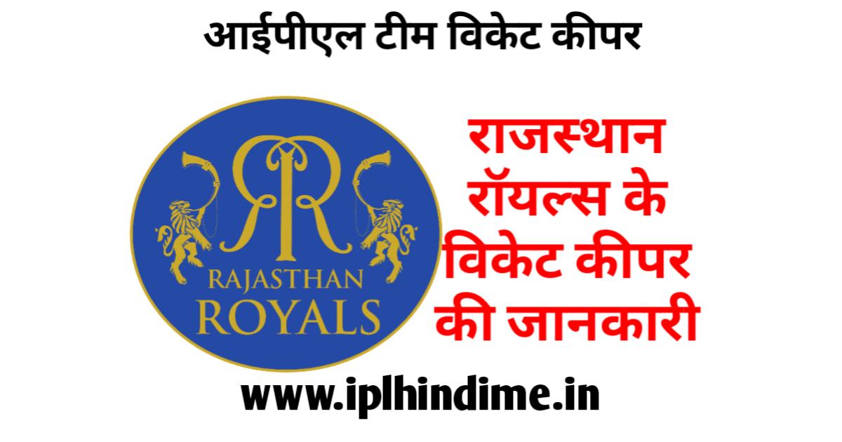 राजस्थान रॉयल्स आईपीएल टीम का विकेट कीपर कौन है
