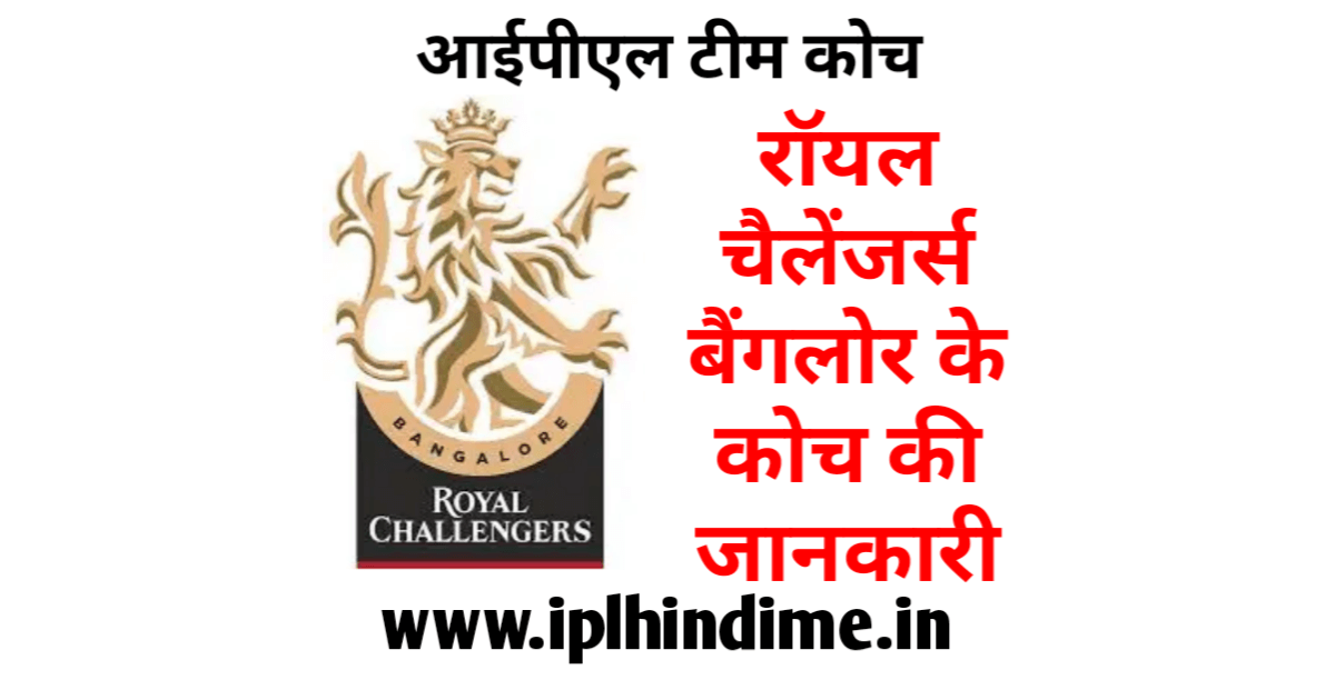 रॉयल चैलेंजर्स बैंगलौर आईपीएल टीम का कोच कौन है