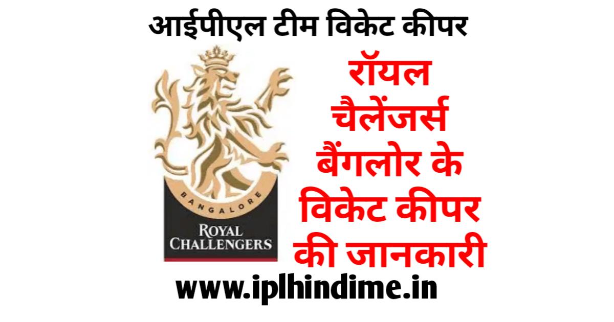 रॉयल चैलेंजर्स बैंगलौर आईपीएल टीम का विकेट कीपर कौन है