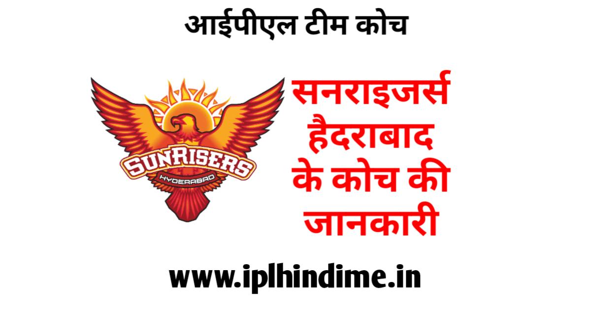 सनराइज़र्स हैदराबाद आईपीएल टीम का कोच कौन है
