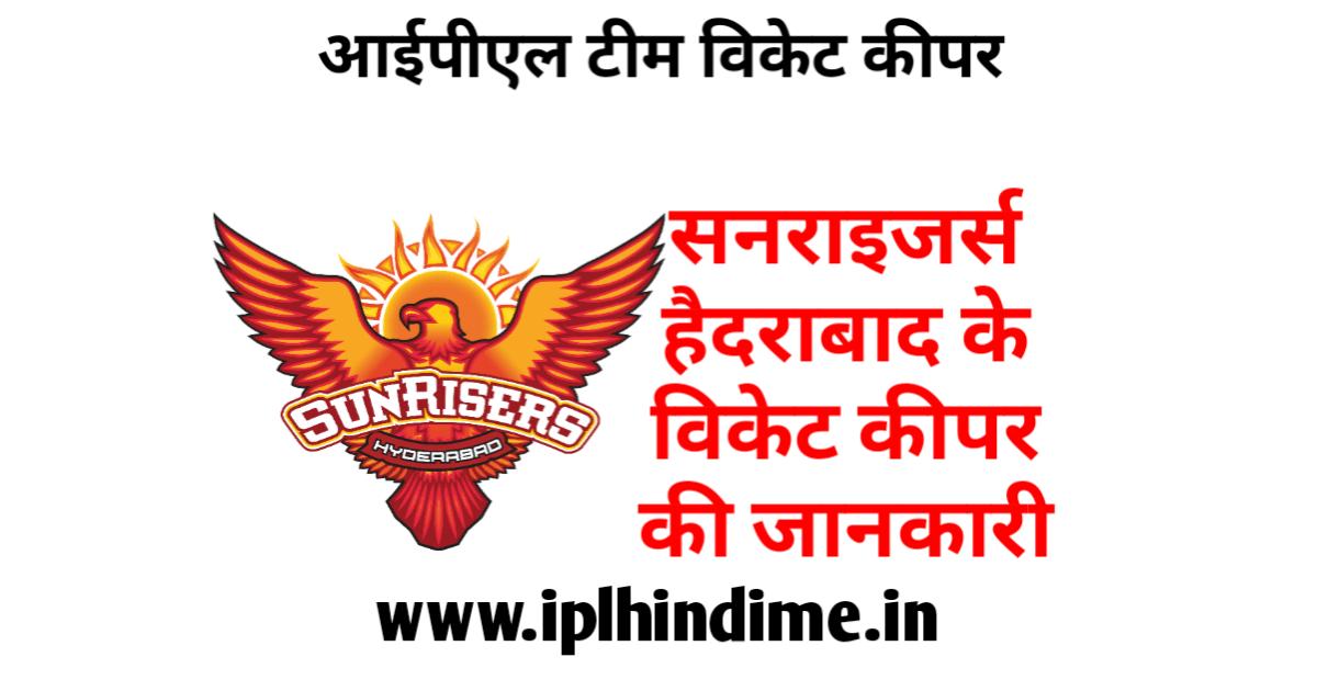 सनराइज़र्स हैदराबाद आईपीएल टीम का विकेट कीपर कौन है